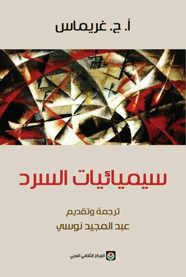سيميائيات السرد، غريماس، ترجمة عبد المجيد نوسي