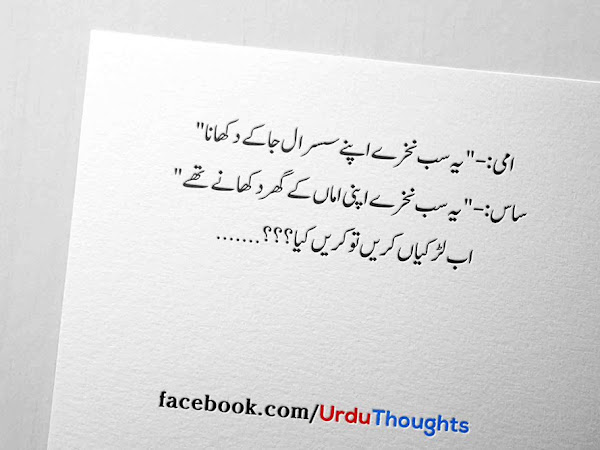 Urdu Joke Images - Lateefay Urdu Funny