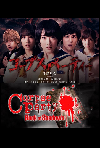 Film Corpse Party: Book of Shadows Rilis Bioskop