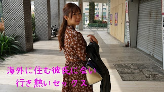 Tokyo hot RB056 ガチ素人⑥ 海外に住む彼氏に会いに行き熱いセックスをする