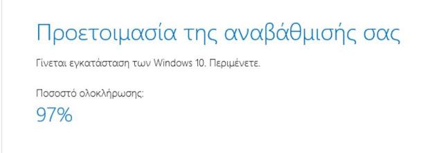 αναβαθμιση σε windows 10
