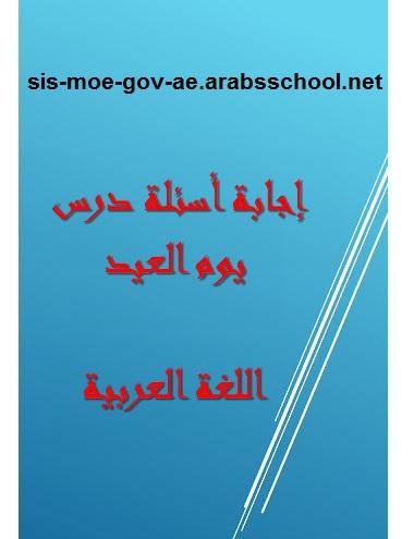 حل درس يوم العيد في اللغة العربية للصف الحادي عشر الفصل الاول