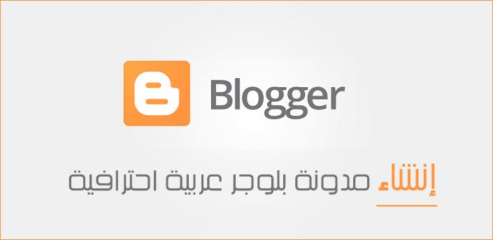 بخطوات بسيطة، كيف تنشيء مدونة احترافية ؟