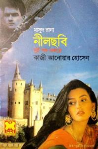 Neel Chhobi by Qazi Anwar Hussain ebook pdf