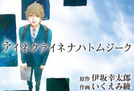 Ryo Ikuemi Merilis Manga Baru Musim Gugur Ini