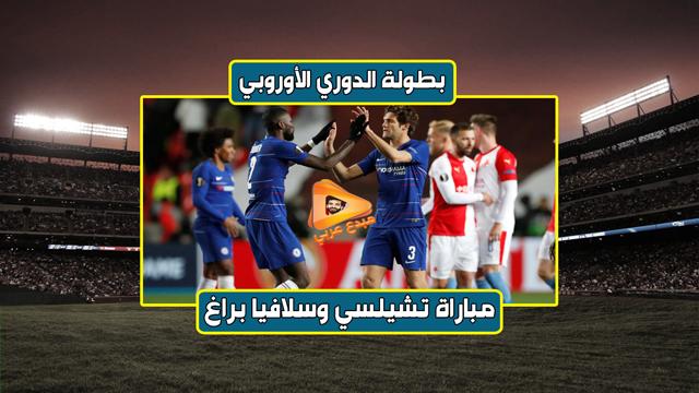 موعد مباراة تشيلسي وسلافيا براغ 18-04-2019 الدوري الأوروبي