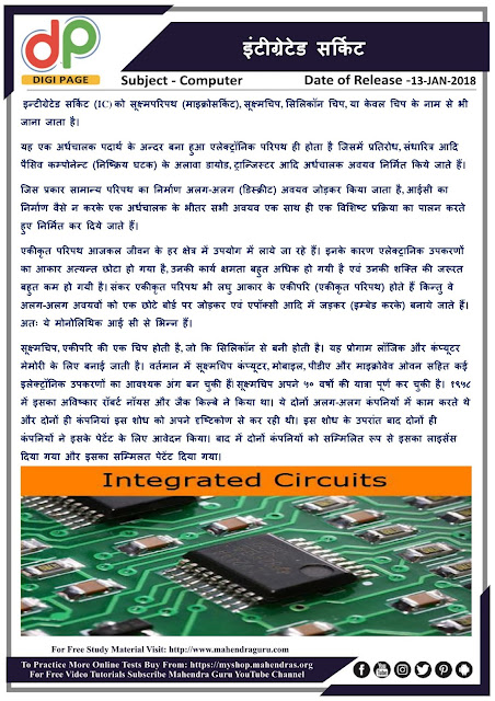 DP | IBPS SO Special : Integrated Circuit (I.C.) | 13 - 01 - 2018