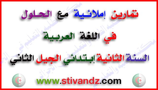 تدريبات إملائية مع الحلول في اللغة العربية للسنة الثانية إبتدائي الجيل الثاني