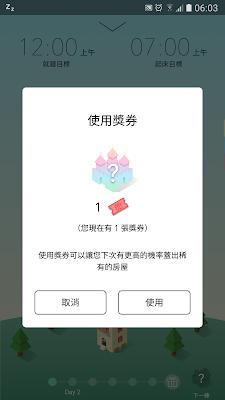 SleepTown 遊戲化養成早起習慣,來自 Forest 台灣團隊開發 SleepTown-10