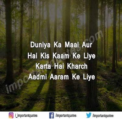 Dua Love Shayari In Hindi