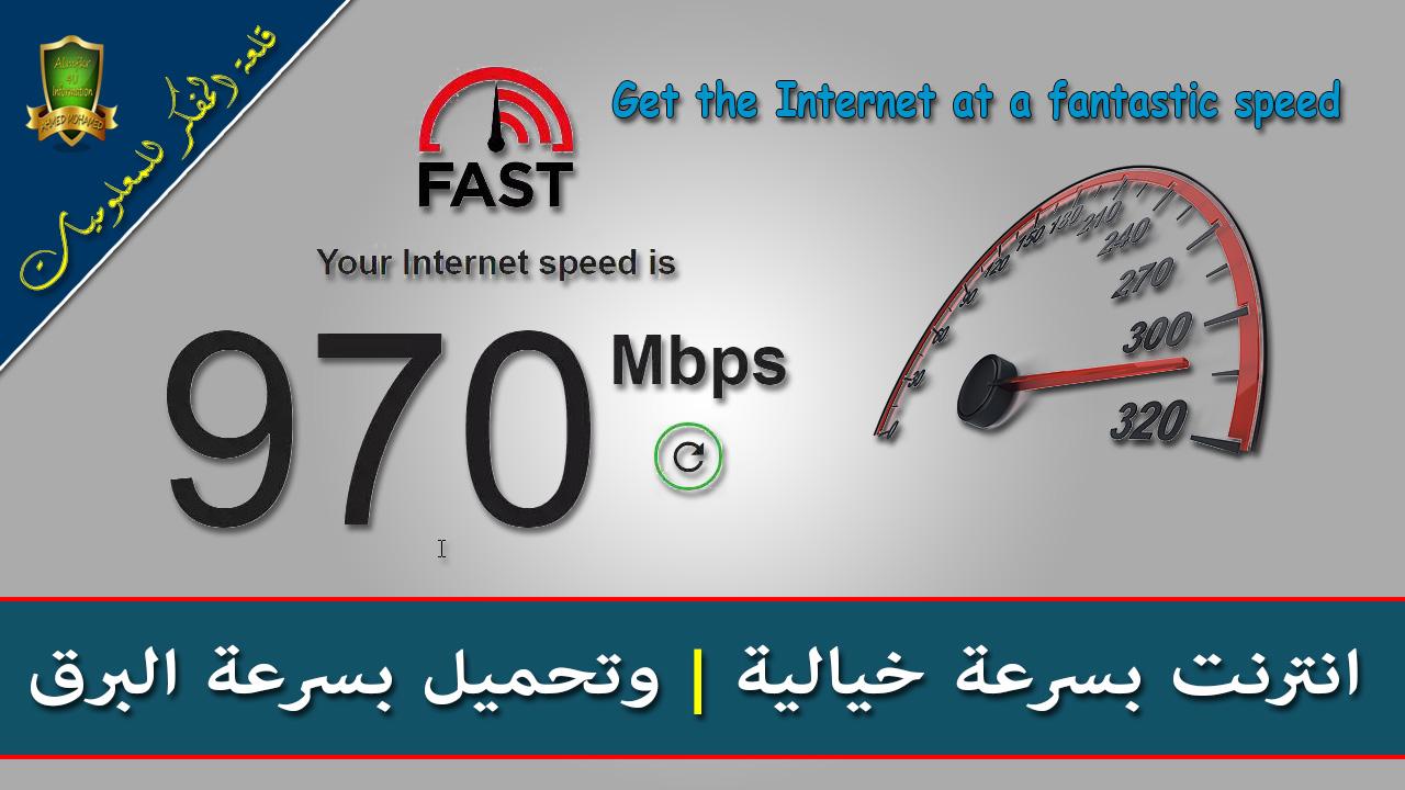 موقع رهيب يعطيك سرعة انترنت  1GB/S مجاناً مدي الحياة وتحميل الملفات كالصاروخ