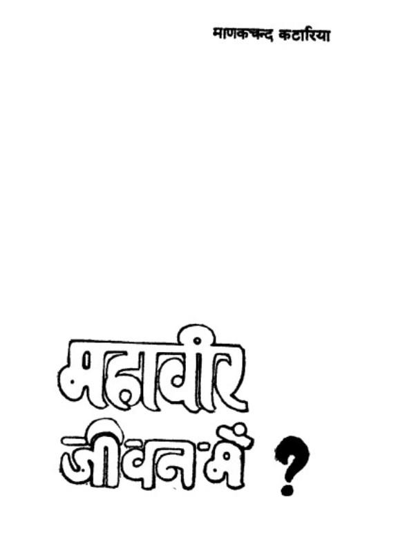 mahavir-jeevan-me-manakchand-katariya-महावीर-जीवन-में-माणकचंद-कटारिया