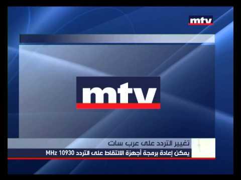 شغال سريع بالبحث التلقائي البث مع التردد Mtv بث مباشر تردد
