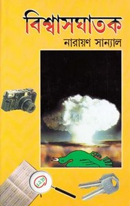 Biswasghatok by Narayan Sanyal ebook