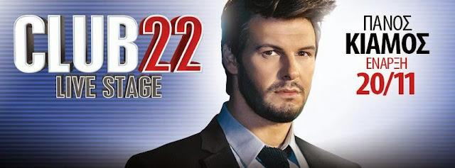 Club 22 Κιάμος