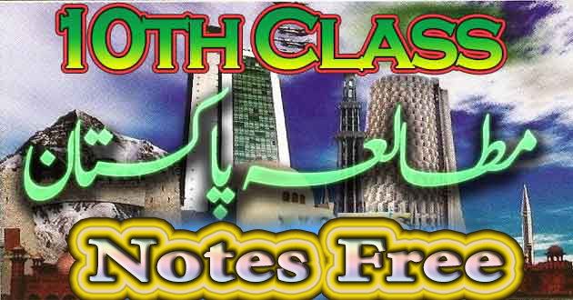 Free Download 10th Class Pakistan Studies Notes