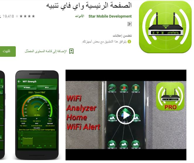 أفضل تطبيق لمعرفة المتصلين معك في نفس شبكة الواي فاي