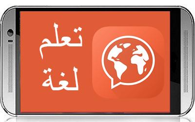 تطبيق mondly learn 33 languages