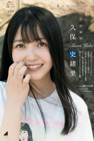 Shiori Kubo 久保史緒里, Shonen Magazine 2020 No.41 (少年マガジン 2020年41号)