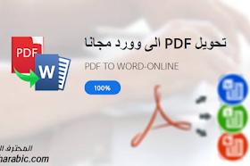 افضل مواقع لتحويل PDF الى وورد مجانا أونلاين