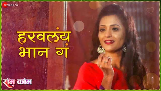 Harawlay Bhan Ga Lyrics - Rom Com   Anandi Joshi