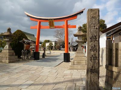 姫嶋神社一口