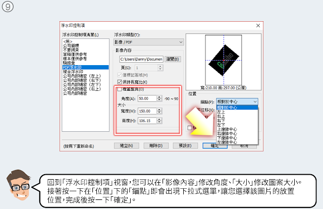 在「位置」下的「錨點」能讓您選擇該圖片的放置位置。