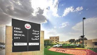 وظائف خالية فى مدينة الملك فهد الطبية في الرياض 2018
