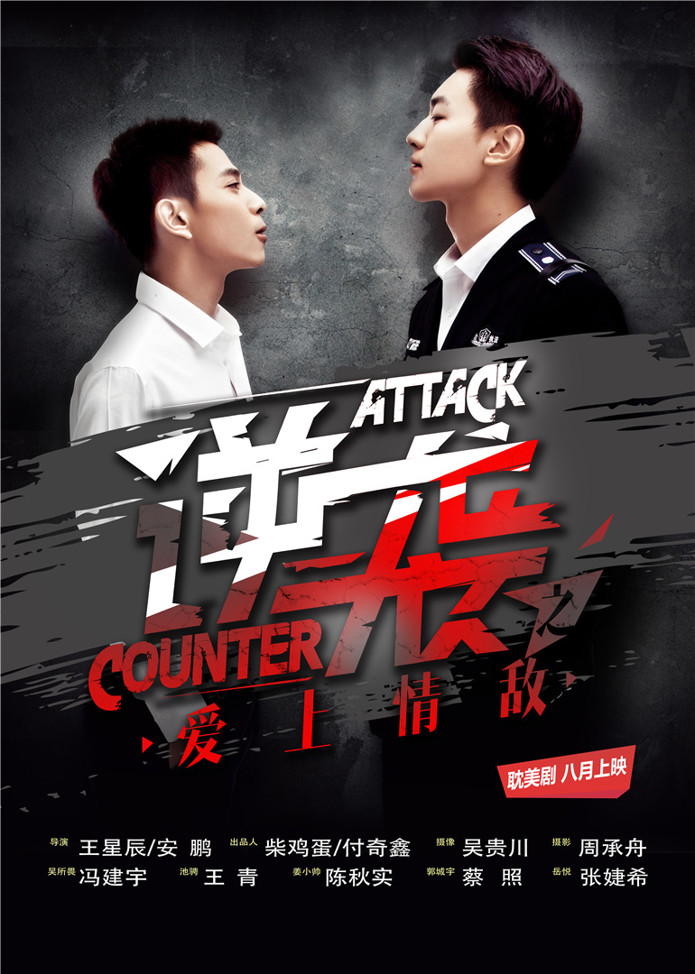 Introduce Chinese BL Drama Web Series Counterattack