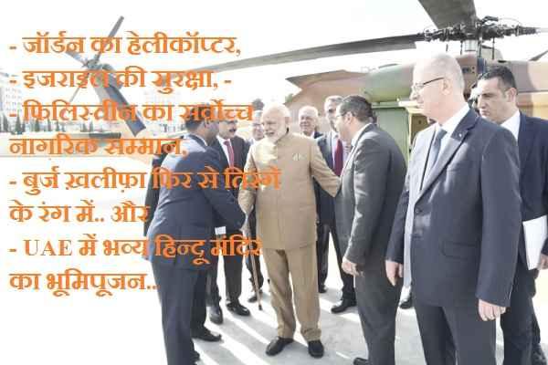 pm-narendra-modi-four-nation-tour-whole-world-watching-his-power