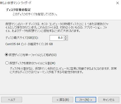 ディスク容量の指定-VMWareにCentOSをインストール