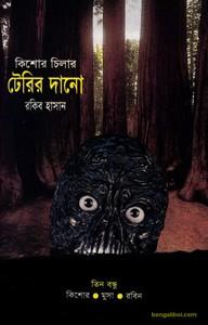 Terrir Dano by Rakib Hasan ebook