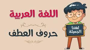 تحضير درس حروف العطف للسنة الثانية متوسط لغة عربية - الجيل الثاني