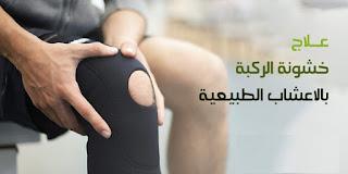 علاج خشونة الركبة بالأعشاب