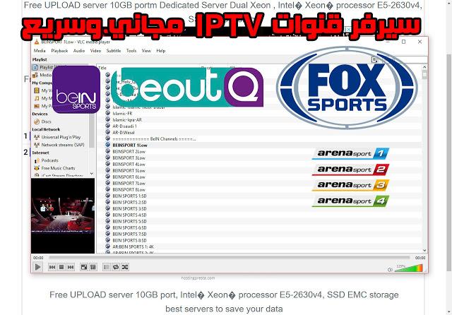 سيرفر IPTV سريع متجدد يومياً بدون تسجيل ولا تقطيع