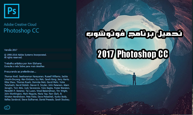 تحميل فوتوشوب Photoshop CC 2017