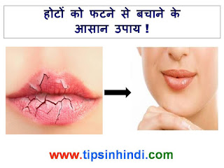 dry-cracked-lips-treatment-remedies-hindi