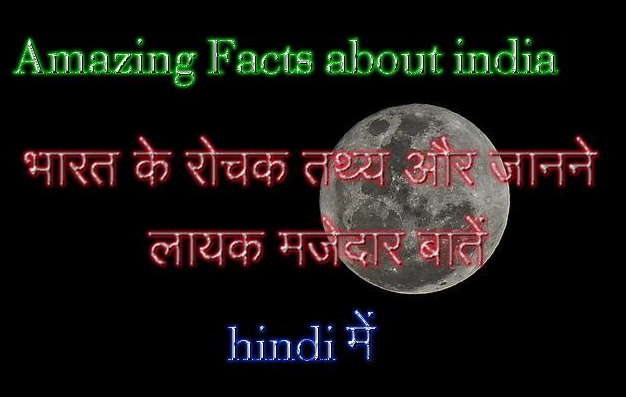 fact of india in  hindi