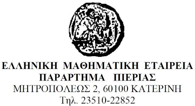 Η Ελληνική Μαθηματική Εταιρεία βραβεύει τους μαθητές της Πιερίας