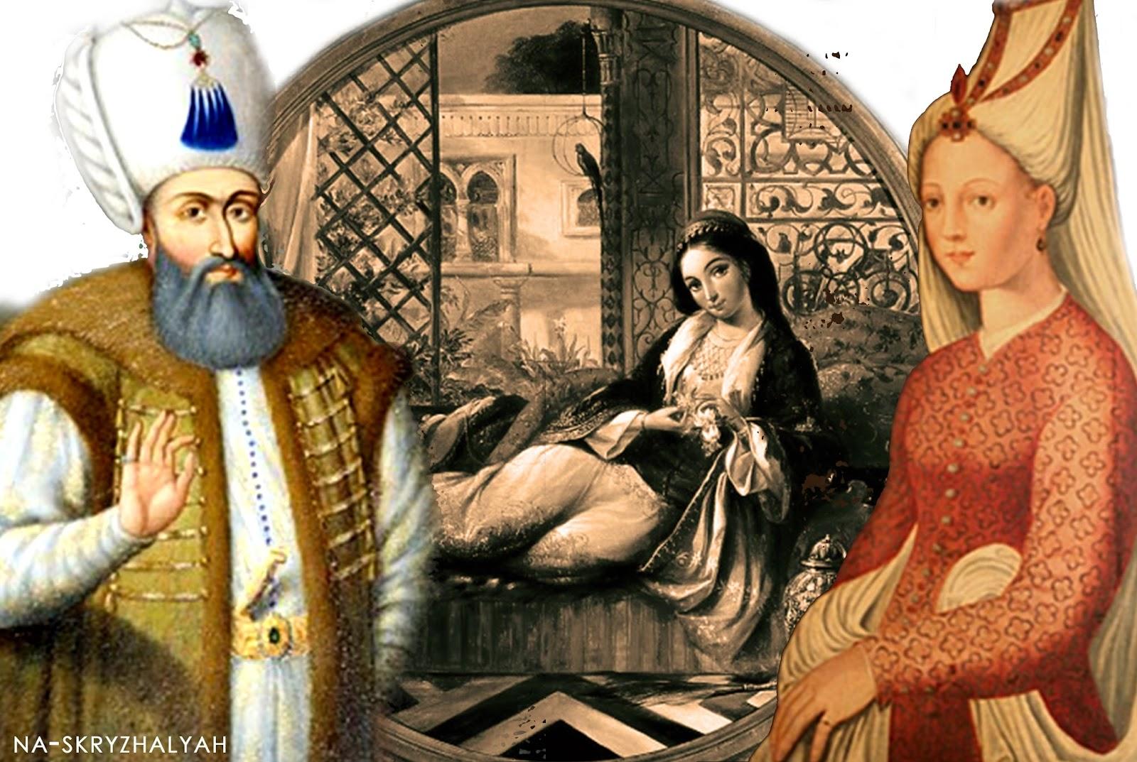 фото султана сулеймана и его жены хюррем что