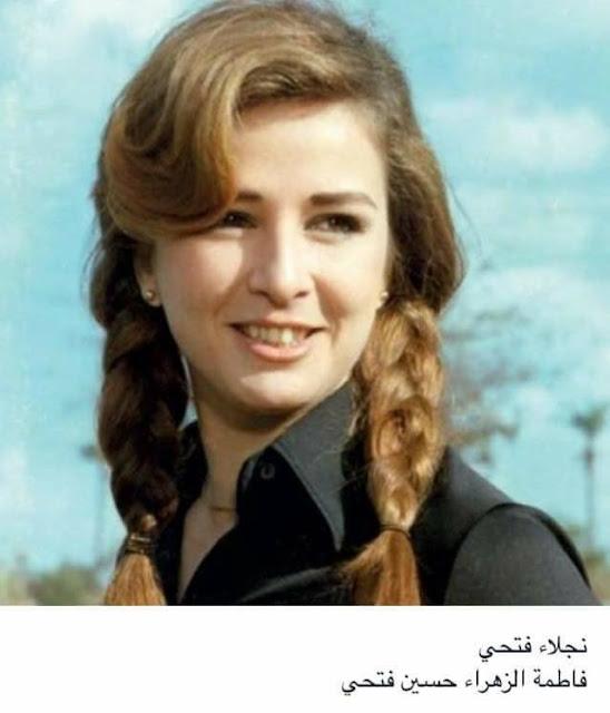 الاسم الحقيقى لـ نجلاء فتحى هو فاطمة الزهراء حسين فتحى