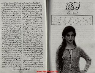 Qoam Ki Zouqat By Hira Qureshi - Afsana