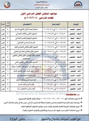جدول امتحانات نصف العام 2019 ابتدائي واعدادي وثانوي | مواعيد امتحانات الترم الاول 2018 محافظة البحيرة