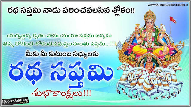 Happy Ratha Saptami Telugu Greetings Shlokam