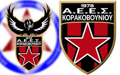 Ο νέος Θυρεός του Αθλητικού Εκπολιτιστικού Επιμορφωτικού Συλλόγου Κορακοβουνίου