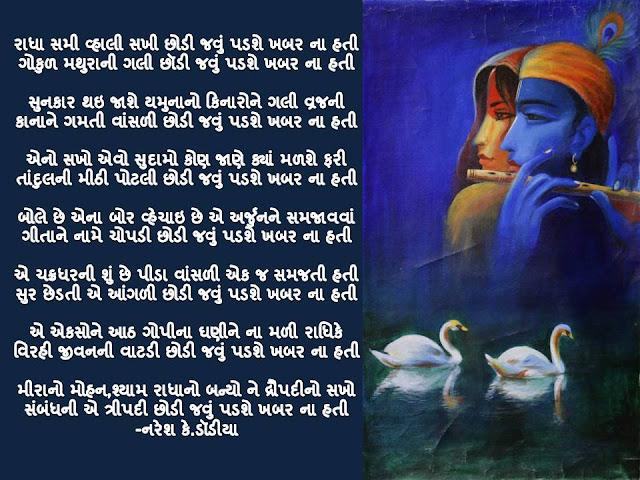 राधा समी व्हाली सखी छोडी जवुं पडशे खबर ना हती Gujarati Gazal By Naresh K. Dodia