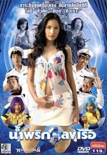 Navy Boys (2006)
