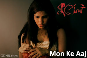 Mon Ke Aaj - Kuheli Bengali Movie