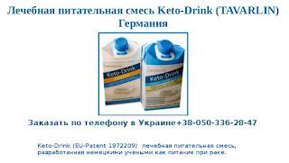 Keto-Drink