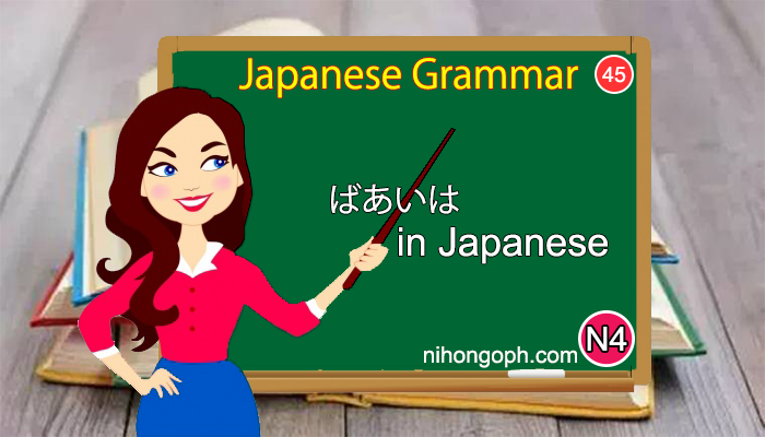 Japanese Language N4 Level: ばあいは in Japanese (L45)